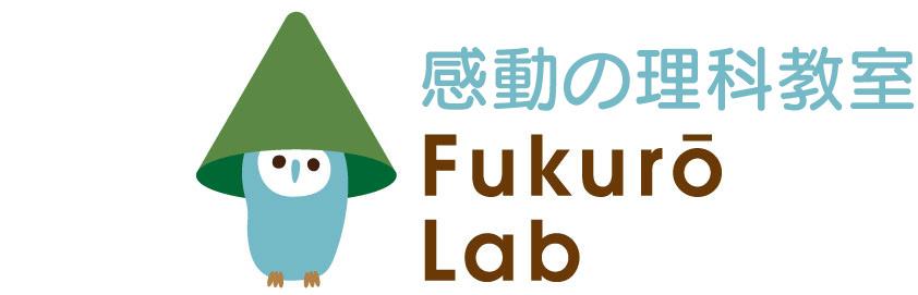 フクロウラボ(FukuroLab)